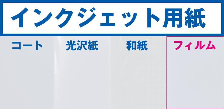 業務用ラベルシール:インクジェット専用・フィルム(ユポ)