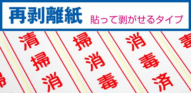 業務用ラベルシール:再剥離シール:上質紙、上質タック、マット紙
