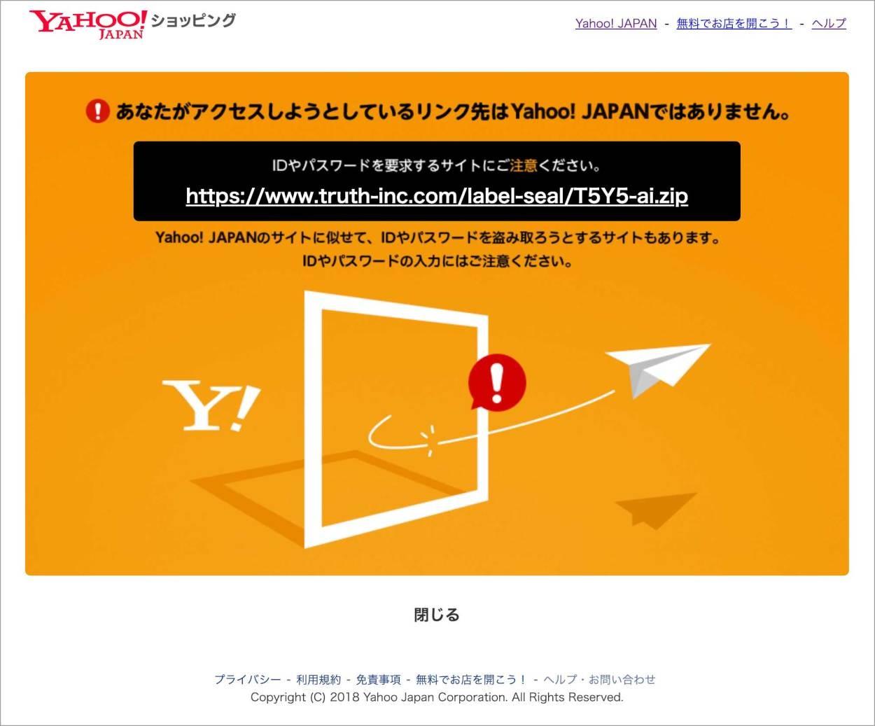 Yahoo! 警告画面