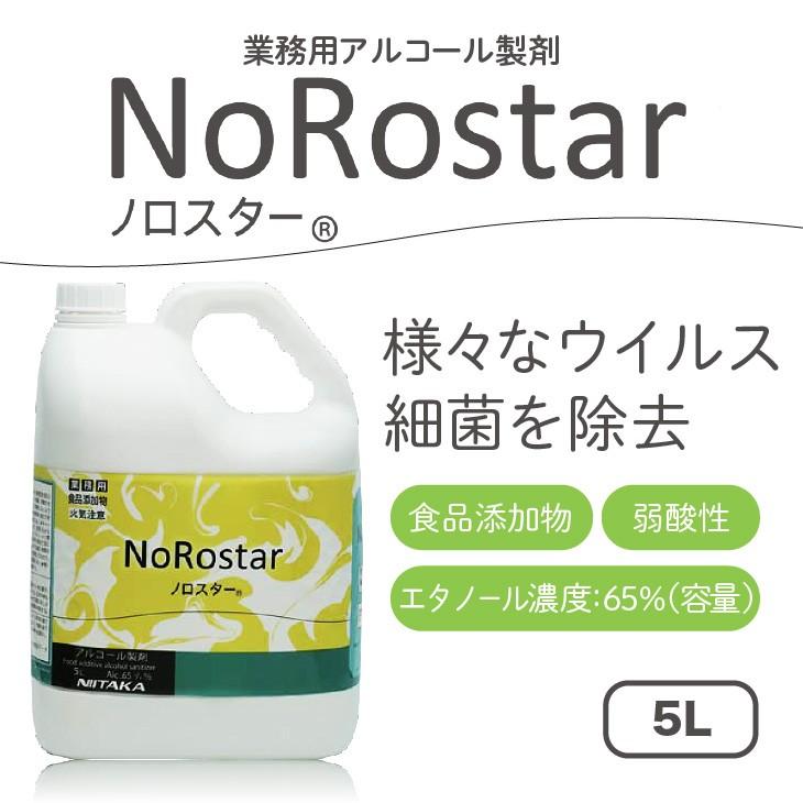 業務用アルコール製剤「ノロスター」 5Lボトル 1本 エタノール濃度65%