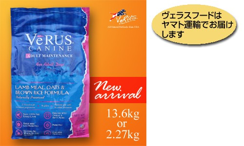 Verus_dogfood