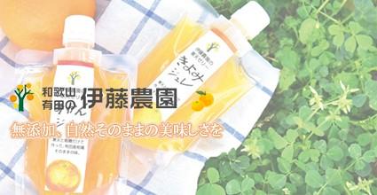 伊藤農園ジュース