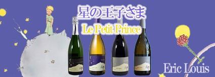 星の王子さま(Le Petit Prince)