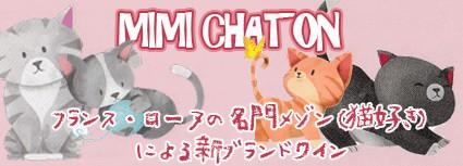 ミミ・シャトン(mimi chaton)