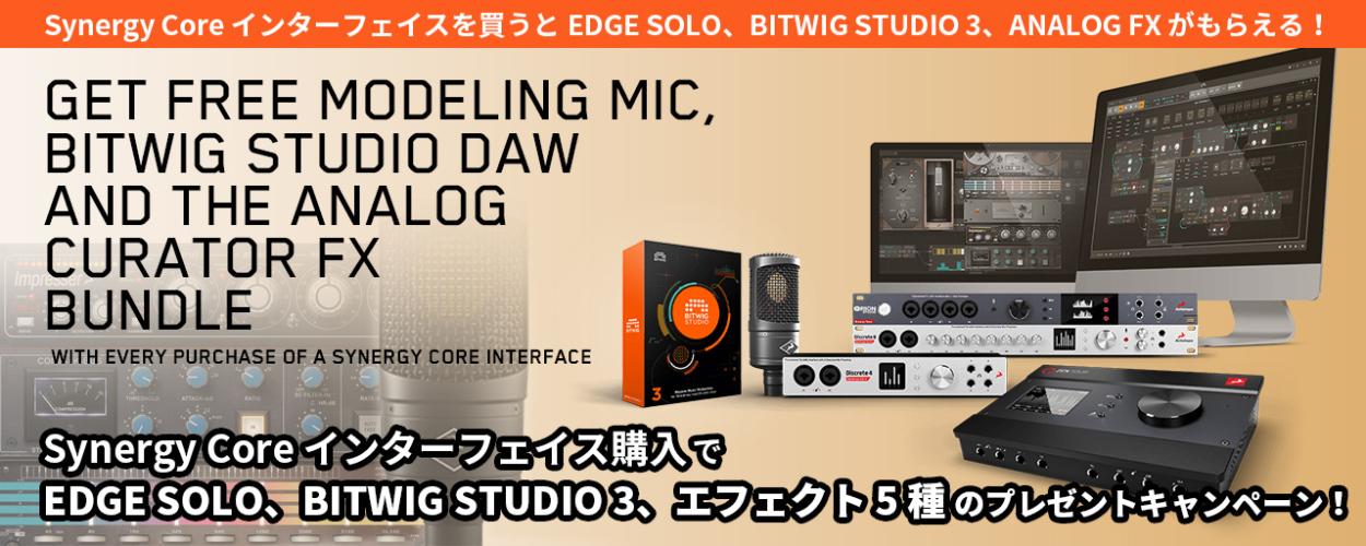 Synergy Core インターフェイスを買うと、EDGE SOLO、BITWIG STUDIO、エフェクト 5 種をプレゼント!