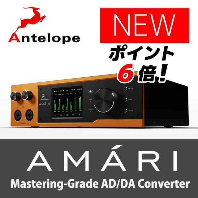 Antelope AMARI 出力インピーダンスの選択が可能なヘッドフォン アンプ搭載・DSD256対応 高性能AD/DAコンバーター