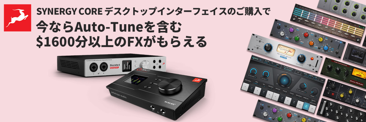 SYNERGY CORE デスクトップインターフェイスのご購入で今ならAuto-Tuneを含む$1600分以上のFXがもらえる