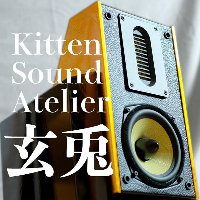 Kitten Sound Atelier 玄兎(KSP-B) 漆仕上げのブックシェルフスピーカー
