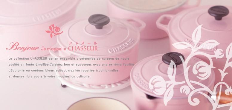本国フランスをはじめ、イギリス・オーストラリアなどで親しまれている人気のブランド、CHASSEUR(シャスール)