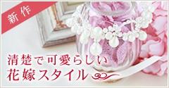 新作 清楚で可愛らしい花嫁スタイル