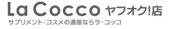 LaCoccoヤフオク店