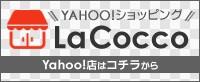 LaCocco Yahoo店