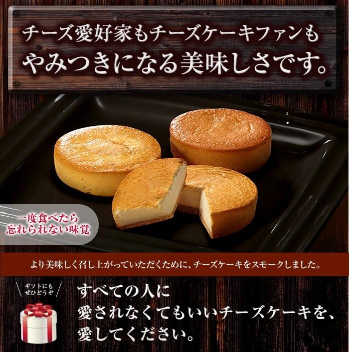 スモークチーズケーキの説明図、グラン白濱、ラ・コラボラシオン