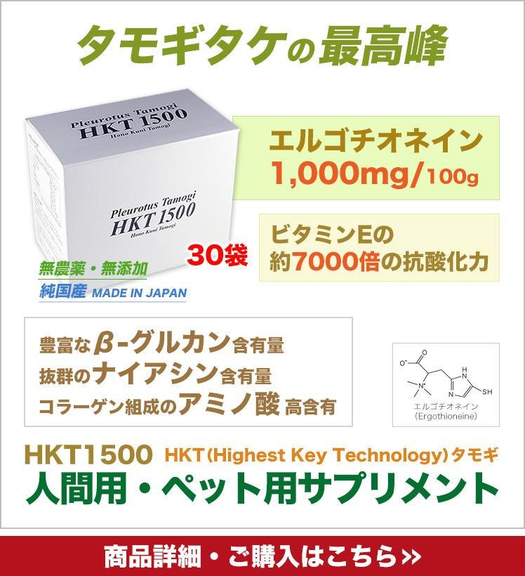人間用・ペット用 サプリメント タモギタケ「たもぎ茸」の最高峰 HKT1500 - エルゴチオネイン1,000mg/100g