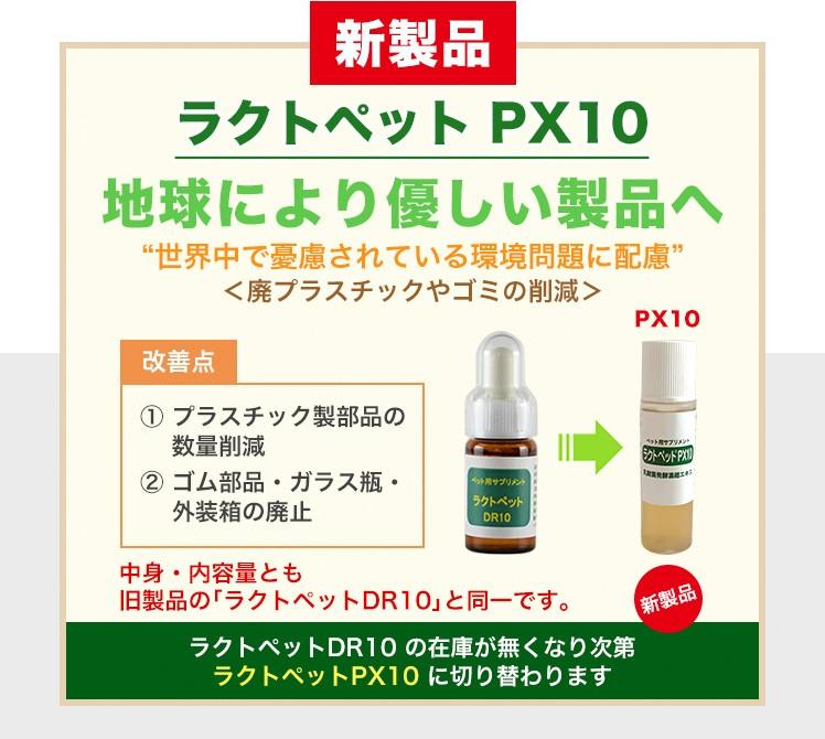 犬・猫用サプリメント - ラクトペットDR10・PX10