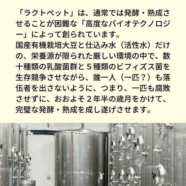 「ラクトペット」は、「高度なバイオテクノロジー」によって創られています。