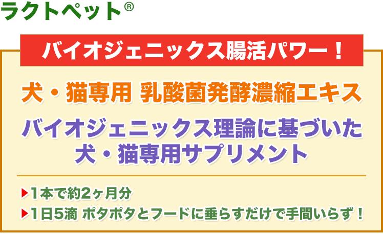 バイオジェニックス腸活パワー!・犬・猫専用:乳酸菌発酵濃縮エキス