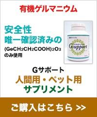 人間用・ペット用 サプリメント 純国産・純度100% 有機ゲルマニウム「Gサポート」