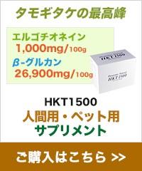 人間用・ペット用 サプリメント タモギタケの最高峰 HKT1500