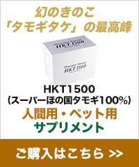 人間用・ペット用 サプリメント タモギタケ 幻のきのこ「たもぎ茸」の最高峰 HKT1500