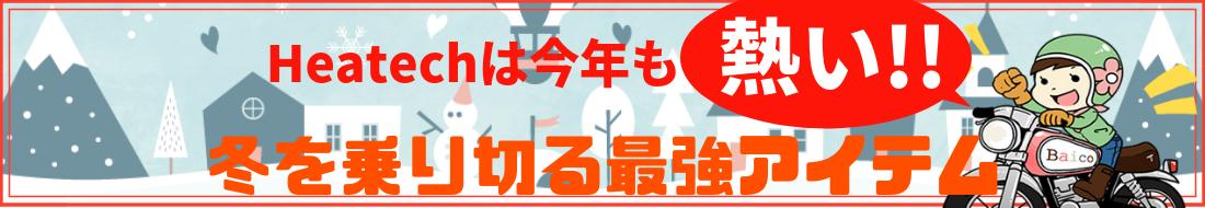 冬の防寒対策 | レディースバイク用品店Baico