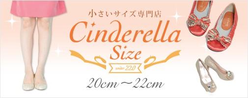 シンデレラサイズ小さいサイズ婦人靴専門店