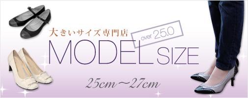モデルサイズ大きいサイズ婦人靴専門店