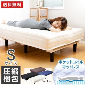 ベッド 脚付きマットレス 送料無料 マットレス付き シングル ベッドマットレスセット 圧縮梱包 19cm おしゃれ ウレタンマット ポケットコイル すのこベッド|ladybird6353|22