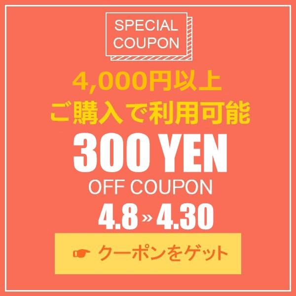 4000円以上で300円OFF