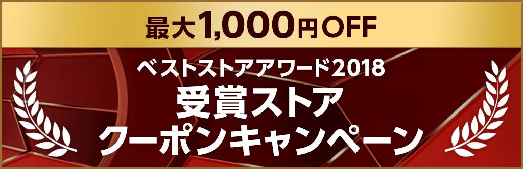 最大1000円OFF ベストストアアワード2018 受賞ストアクーポンキャンペーン