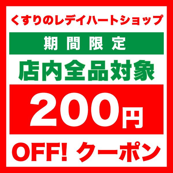 【200円OFF】くすりのレデイハートショップ限定 7,700円以上お買上げで200円引き
