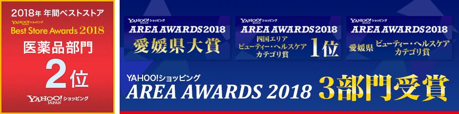 2018年年間ベストストア 医薬品部門2位!! AREA AWARDS 2018 4部門受賞!!