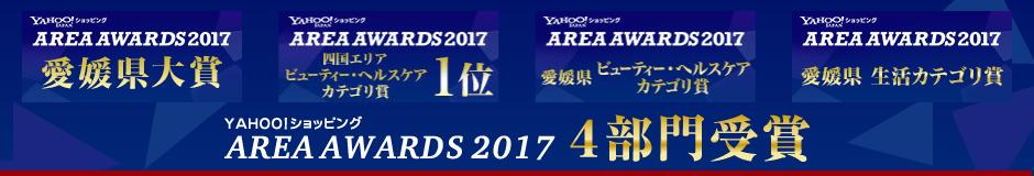 AREA AWARDS 2017 4部門受賞!!