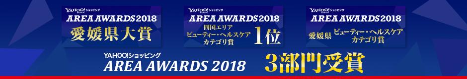 AREA AWARDS 2018 4部門受賞!!