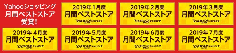 Yahoo月間ベストストア受賞 2019年1月〜7月