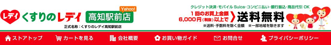 くすりのレデイ高知駅前店