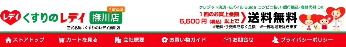 くすりのレデイ撫川店