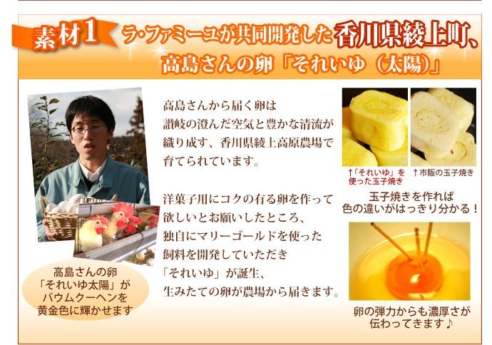 素材1:ラ・ファミーユが共同開発した香川県綾上町、高島さんの卵「それいゆ(太陽)」