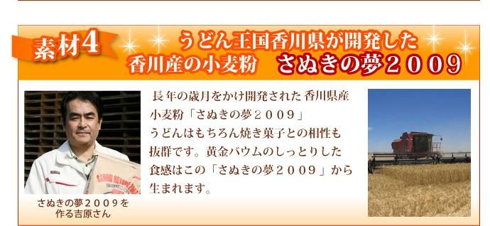 素材4:うどん王国香川県が開発した香川産の小麦粉 さぬきの夢2000