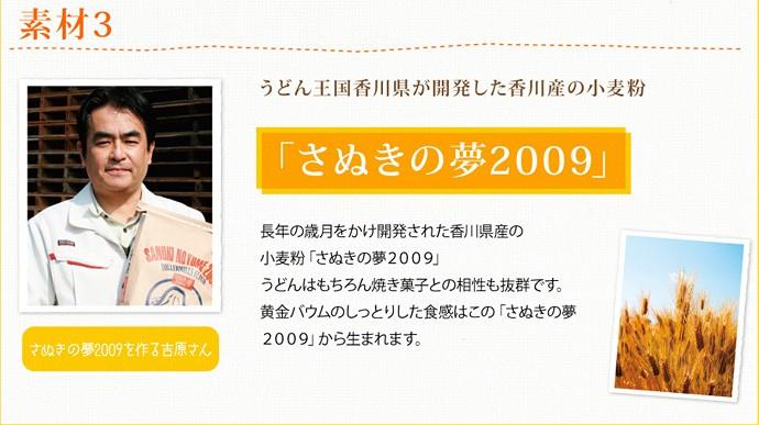 素材3:香川産の小麦粉 さぬきの夢2009
