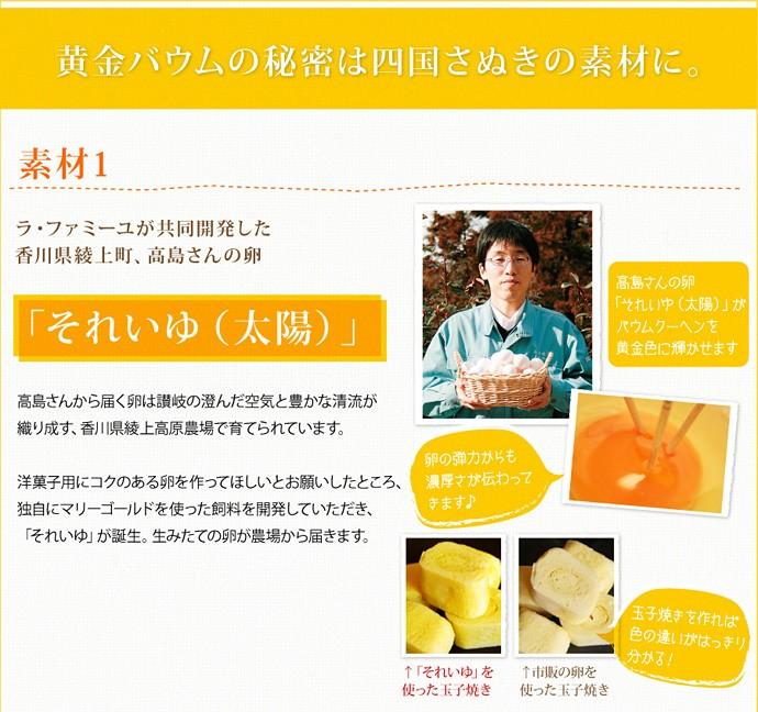 素材1:ラ・ファミーユが共同開発高島さんの卵「それいゆ(太陽)」