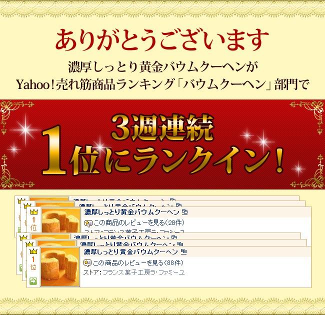 ありがとうございます!黄金バウムクーヘンがYahoo!売れ筋商品ランキング「バウムクーヘン部門」で3週連続1位にランクイン!