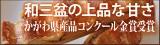 五剣山バウムクーヘン