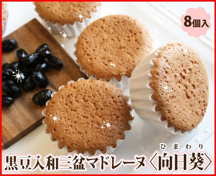讃岐和三盆 カップケーキ