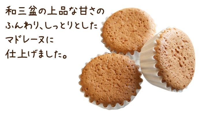 とっておきの和三盆のほのかな香り 後に残らない上品な甘さ