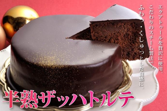 5万個完売! バレンタイン チョコレートケーキ 半熟ザッハトルテ