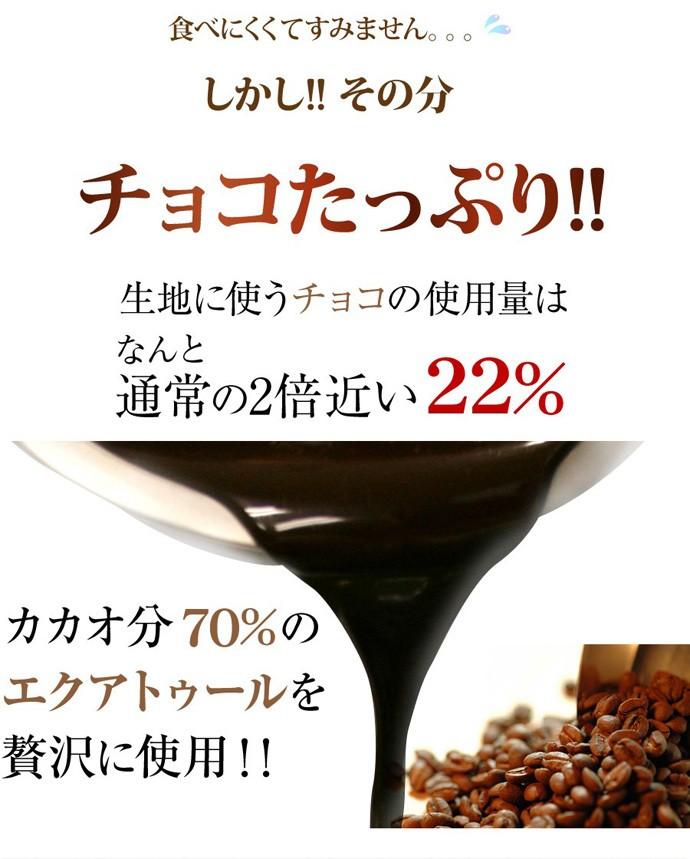その分チョコたっぷり生地の22%がチョコレート!カカオ分70%エクアトゥールを贅沢に使用♪