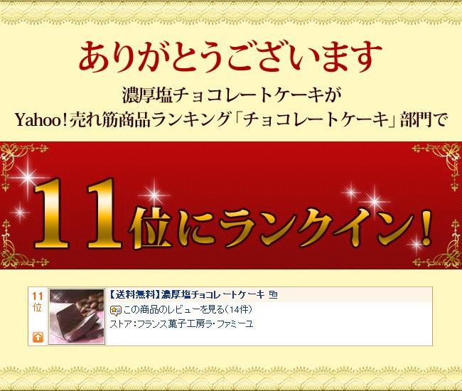 ありがとうございます!濃厚塩チョコレートケーキがYahoo!売れ筋商品ランキング「チョコレートケーキ部門」で11位にランクイン!