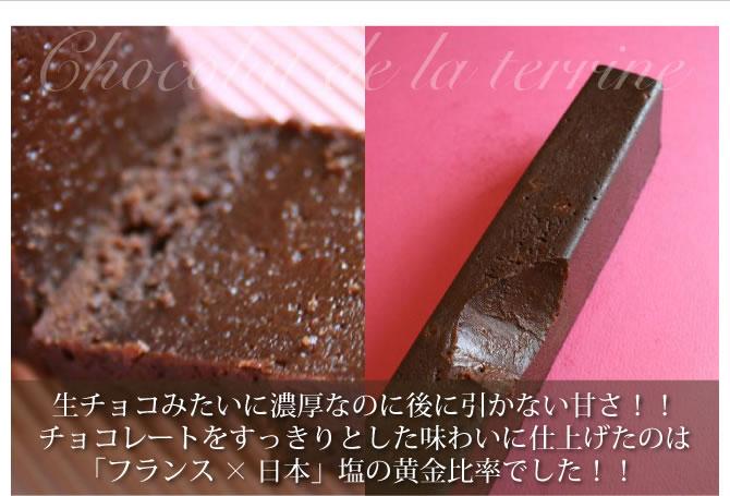 生チョコみたいに濃厚なのに後を引かない甘さ