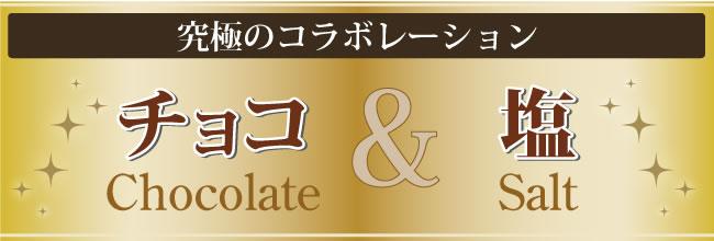 究極のコラボ チョコ&塩